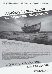 Αφίσα για τον αγώνα των Αλιεργατών στη Μηχανιώνα (4/2010).