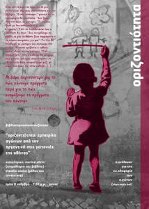 Εκδήλωση-Βιβλιοπαρουσίαση Οριζοντιότητας στην Ασοεε (11/2011)